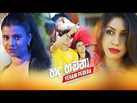 Covers with DK | Hada Hadana (හද හඩනා) Yehani Perena - Official Music Video