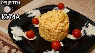 видео Сырный салат: рецепт