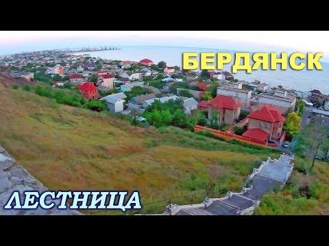 БЕРДЯНСК ▶  Район ЛИСКИ Лестница и вид на город и на море