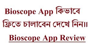 Download How To Download Bioscope Live Tv App On Android By