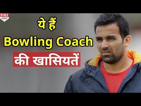 Zaheer की ये खासियतें जिनकी वजह से बनाए गए हैं Team India के नए Bowling Coach, Must Watch!!