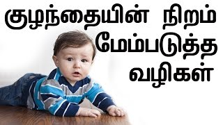 Natural Ways to improve the child's coloring In Tamil