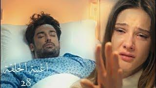 أغنية الحلقة 28 من مسلسل لا تترك يدي  Gitmekal  Elimi Bırakma لاتفوتكم
