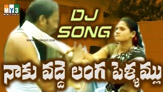 Naa Kodde Nayana Telugu Folk DJ Songs | Telangana Dj Mix Songs | Folk RimiDj Songs