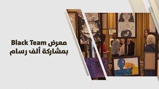 معرض Black Team بمشاركة ألف رسام