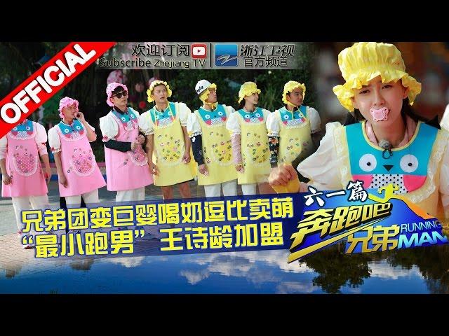 """【FULL】奔跑宝宝团强力卖萌 """"最小跑男助跑者""""加盟 《奔跑吧兄弟2》RunningMan S2 EP7 20150529 [浙江卫视官方HD]"""