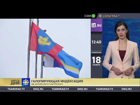 Новости дня (18.11.2019)