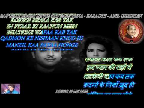 Sau Baar Janam Lenge Sau Baar Fana - Karaoke With Scrolling Lyrics Eng. & हिंदी