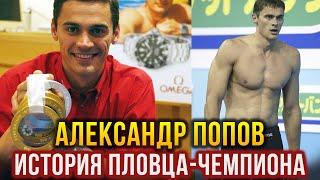 Александр Попов - российский пловец-чемпион и легенда мирового плавания. Позовём его к нам?