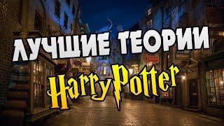 Гарри Поттер и ТОП 12 Лучших Теорий Фанатов