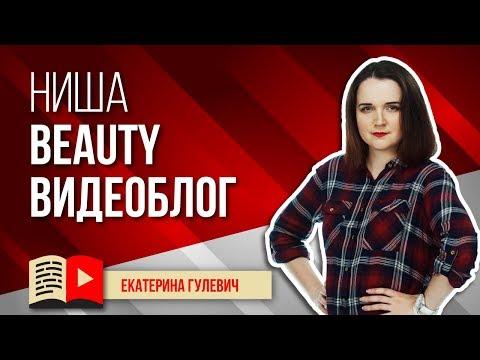 Популярная у девушек ниша для YouTube – Beauty видеоблог