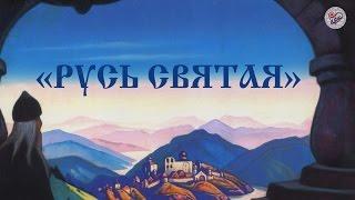 «Русь Святая»: творческая программа ансамбля «Лада» (8.10.2014)