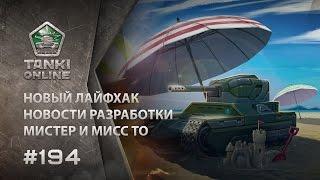 ТАНКИ ОНЛАЙН Видеоблог №194