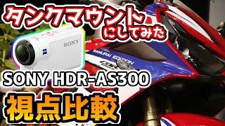 #74 タンクマウント にしてみた [ SONY HDR-AS300 ] [ CBR650R ] [ Z800 ] RAMマウント