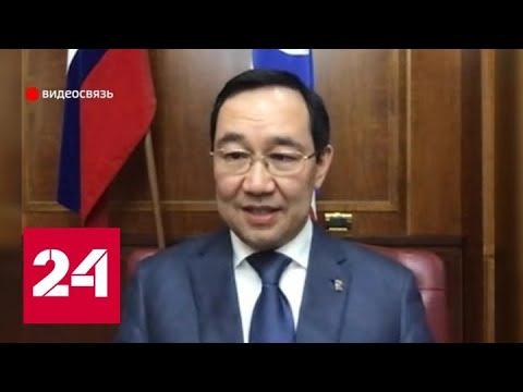 Глава Якутии рассказал о мерах по борьбе с коронавирусом - Россия 24