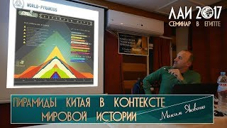 Максим Яковенко: Пирамиды Китая в контексте мировой истории