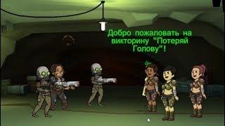 Fallout Shelter - часть 64 - Испытание игровое шоу [Режим Выживание]