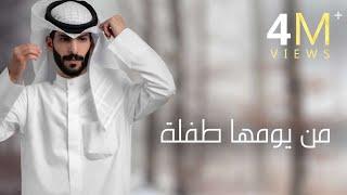 من يومها طفله | سعود الصليلي حصريا 2020