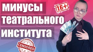 Минусы театрального института без цензуры (Уроки Актерского)