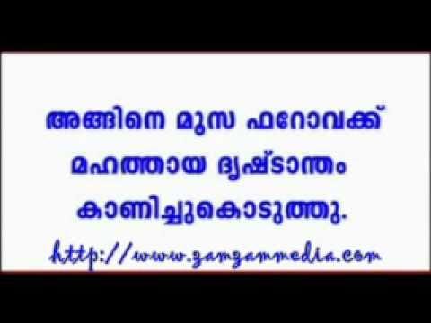 Quran Malayalam Translation with Arabic Text & Recitation Surah 79 AnNaziat