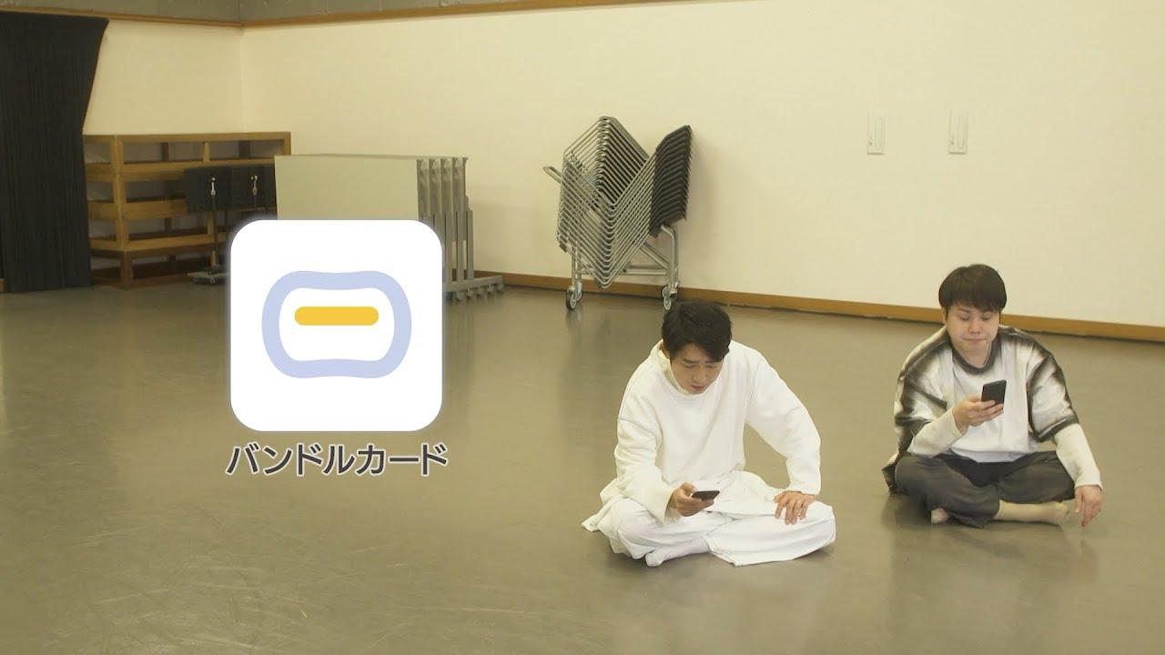 バンドルカード × NON STYLE 「ふんどし」編