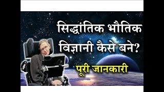 How to Become a Theoretical Physicist? – [Hindi] - Quick Support
