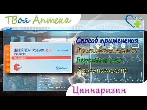 Циннаризин таблетки - показания (видео инструкция) описание, отзывы