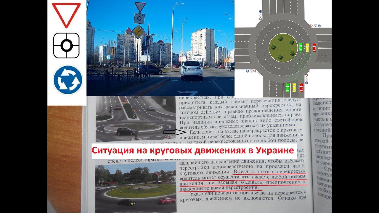 Ситуация на круговых движениях в Украине