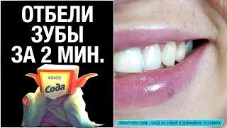 Отбелить зубы в домашних условиях (перекись, сода, паста). Beauty Ksu(При отбеливании зубов будьте осторожны и не увлекайтесь этой процедурой, так как можно повредить зубную..., 2015-10-04T10:24:08.000Z)