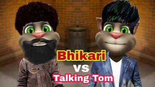 Bhikari Vs talking Tom. Talking Tom funny video.