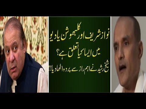 Sheikh Rasheed Reveals Relation Between Kulbhushan Jadhav  And Nawza Sharif