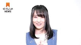 ダ・ヴィンチニュースの人気企画【声優図鑑】より、 声優・山本彩乃さん...