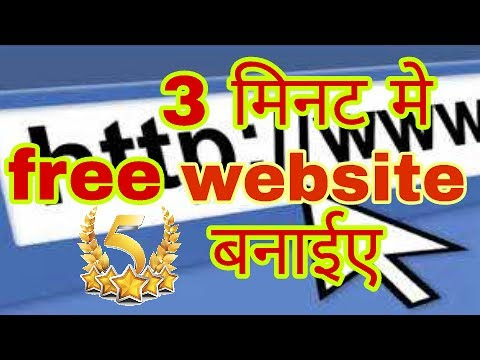 how to create brand new free website without domain + host 2017 100% real