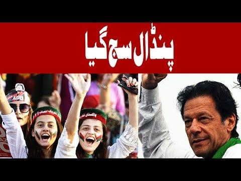 Parade Ground Islamabad Main Youm e Tashakur Ki Tyarian - Headlines - 03:00 PM   Express News