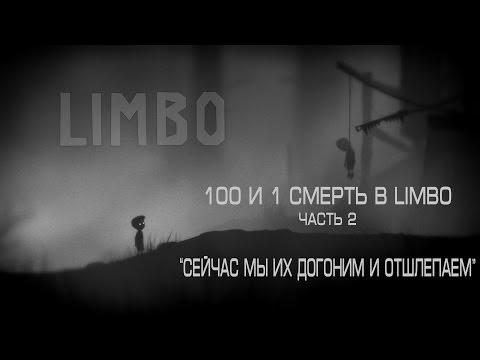 """Limbo Прохождение. Часть 2. """"Сейчас мы их догоним и отшлепаем"""""""