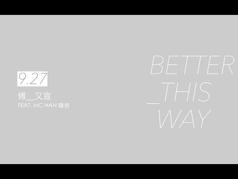 傅又宣 Maggie Fu Feat. 韓勇 MC Han - Better This Way (Official Trailer) 官方預告