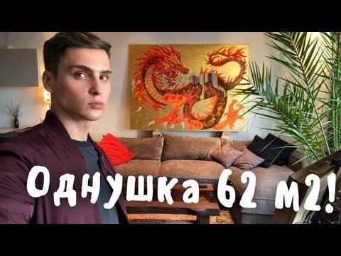ОБЗОР КВАРТИРЫ. СТУДИЯ 62 м2. ДИЗАЙН ИНТЕРЬЕРА. РУМТУР