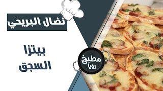 بيتزا السجق من نبيل - نضال البريحي