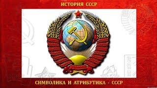 Смотреть видео ВЗРЫВ МОЗГА!!! Вся правда о сохранённом СССР!!! онлайн