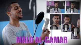 Malo Al-Gamar - A Capella Cover by Mazin Hamid