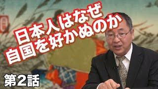 第2話 日本人はなぜ自国を好かぬのか 〜誇るべき日本人の心〜 【CGS ねずさん】