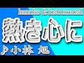 熱き心に/小林旭/カラオケ&instrumental/歌詞/ATSUKI KOKORONI/Akira Kobayashi