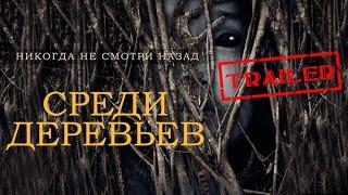 Среди деревьев HD (2019) / Behind The Trees (ужасы, мистика, триллер) Trailer
