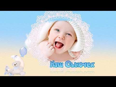 Видео сыну на 1 годик ♥️ Фотоклип на заказ. Поздравление на день рождение сына.