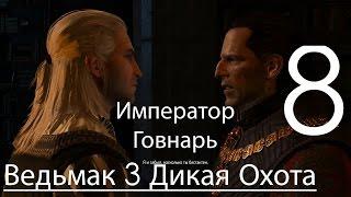 Ведьмак 3 Дикая Охота Прохождение на ПК Часть 8 Аудиенция у ИМПЕРАТОРА (1080p 60fps)