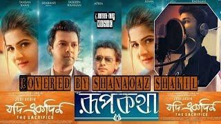 কলিজা তুই আমার তুইযে নয়নের আলো |Tahsan and srabonti| Hridoy khan |Shanaoaz Shakil