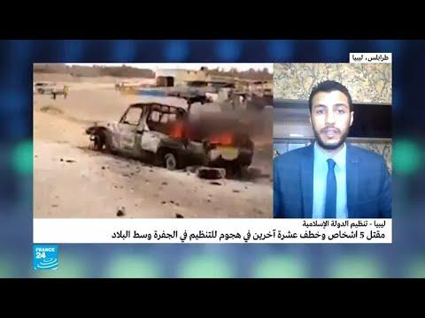 ليبيا: تنظيم -الدولة الإسلامية- يقتل 5 أشخاص ويخطف 10 في هجوم على الجفرة