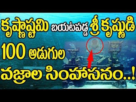 KRISHNASHTAMI    Dwaraka Nagri found in deep ocean , proof of Lord krishna's Existence    DWARAKA
