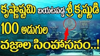 KRISHNASHTAMI || Dwaraka Nagri found in deep ocean , proof of Lord krishna's Existence || DWARAKA