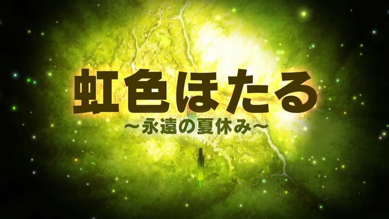 虹色ほたる〜永遠の夏休み〜 TVスポット15秒 , YouTube